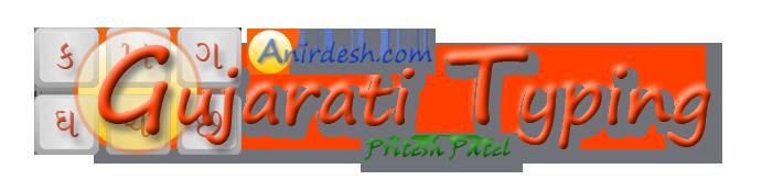 Download Gujarati Language Software Free Download - toppcolors